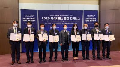 '2020 지식서비스 융합 콘퍼런스' 개최, 유공자 표창 수여