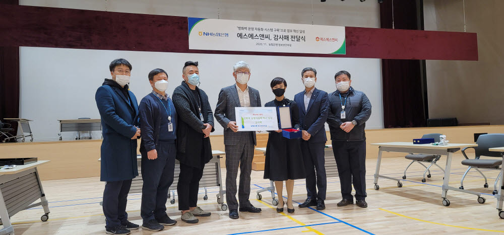 한은혜(가운데 오른쪽) 에스에스앤씨 대표가 김유경(〃왼쪽) 농협은행 부행장으로부터 감사패를 받은 뒤 기념촬영했다. 에스에스앤씨 제공