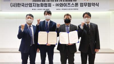 와이즈스톤-한국산업지능화협회, 산업데이터 품질 시험·인증 위해 손잡다