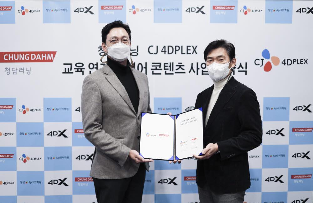 이동훈 청담러닝 대표(사진 왼쪽)와 김종열 CJ 4DPLEX 대표가 3일 어린이용 극장판 애니메이션 제작 및 배급을 위한 교육 연계 신사업 제휴 협약을 체결했다.