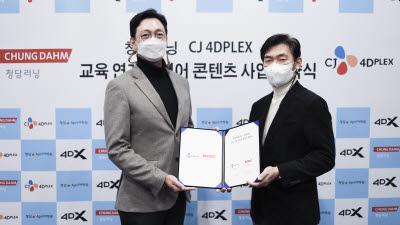 청담러닝, CJ 4DPLEX 협력 통해 교육용 애니메이션 제작·배급