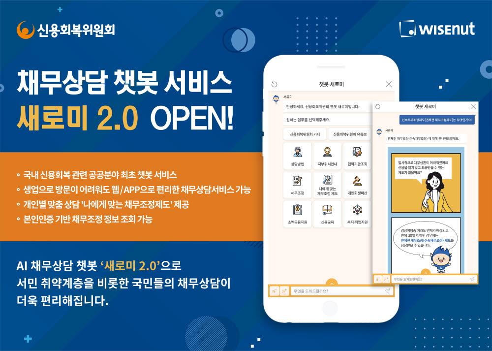 와이즈넛 AI 챗봇,신용회복위원회 대국민 챗봇 '새로미'이어 내부용 '반디쌤'까지 제공