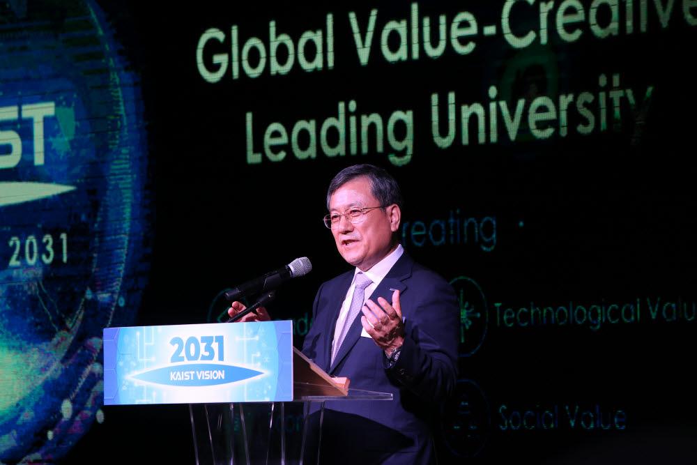 신성철 KAIST 총장이 비전 2031을 선포하는 모습