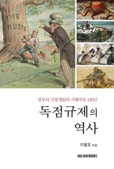 [대한민국 희망 프로젝트]<686>전속고발권