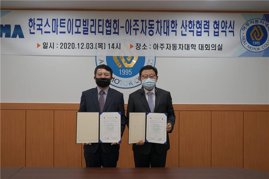 조병철 한국스마트이모빌리티협회장(왼쪽)이 박병완 아주자동차대학 총장과 지난 3일 산학협력 협약서를 교환하고 기념촬영했다.