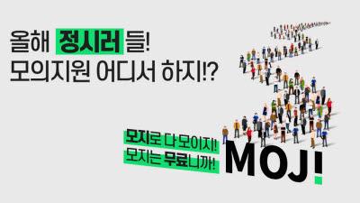 이투스교육, 수능 모의지원 서비스 '모지' 무료 출시