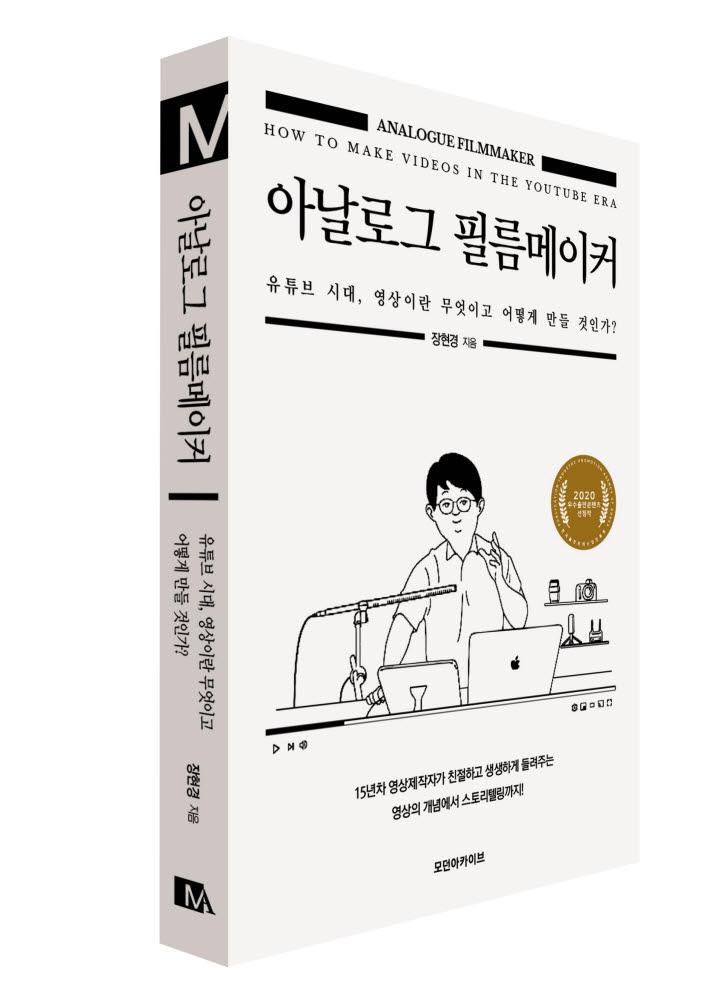 [새로 나온 책]아날로그 필름메이커, '영상제작 노하우 잔뜩'