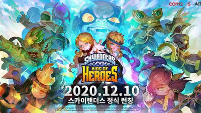 컴투스, '스카이랜더스 링 오브 히어로즈' 10일 한국 정식 출시