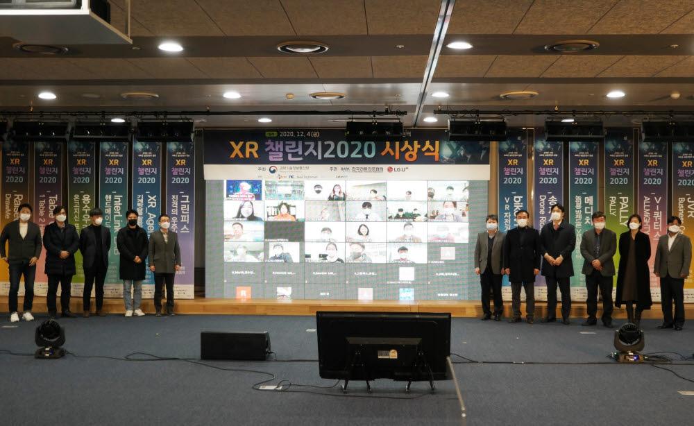 지난 4일 비대면으로 열린 XR챌린지 2020 시상식 현장