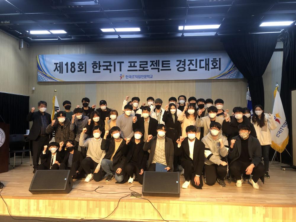 한국IT직업전문학교가 주최한 제18회 프로젝트 경진대회에서 참석자들이 파이팅을 외치고 있다.