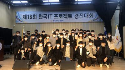 한국IT직업전문학교 정보보안계열, '제18회 프로젝트 경진대회' 성료