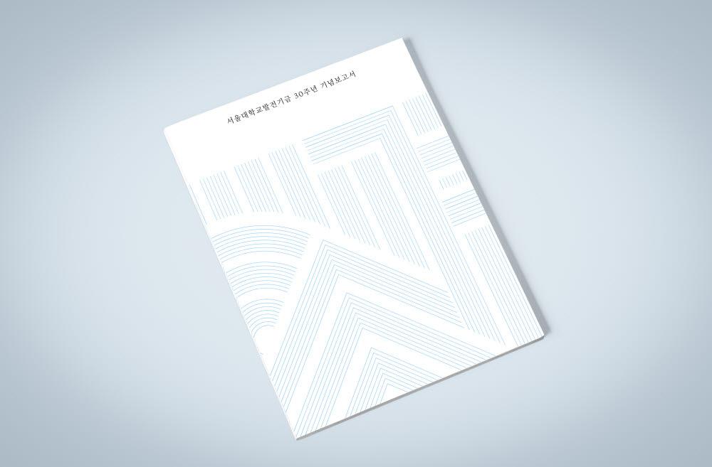 서울대발전기금 30주년 기념보고서 표지