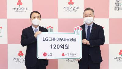 LG, 연말 이웃사랑성금 120억원 기탁