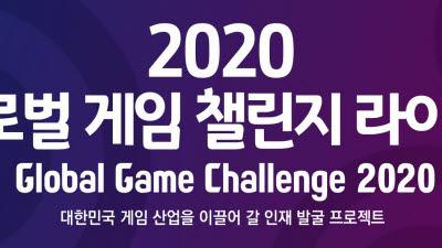 [GGC2020]게임인재 찾는다면?…게임인잡(Gameinjob.com)에!