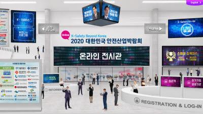 [ICT 어워드코리아 2020]UI·UX 디자인 부문 통합대상 웹비스타 '대한민국 안전산업박람회 온라인 전시회'