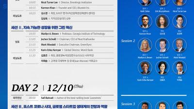 KAIST, 제2회 글로벌혁신성장포럼 개최...글로벌 테크 리더 총집합