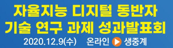 '자율지능 디지털 동반자 기술 연구과제 성과발표회' 개최