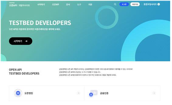 [표]오픈API 개발자 사이트 메인화면