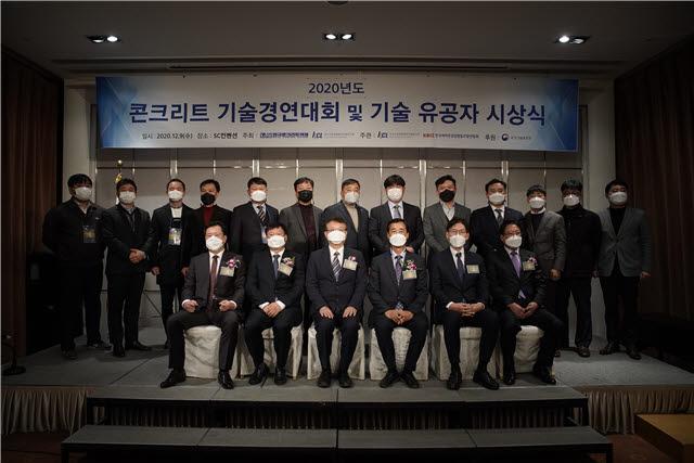 2020년 제27회 콘크리트 기술경영대회 시상식이 9일 서울 강남구 SC컨벤션센터에서 열렸다. 김동호 KCL 부원장(앞줄 오른쪽 세 번째) 등 참석자들.
