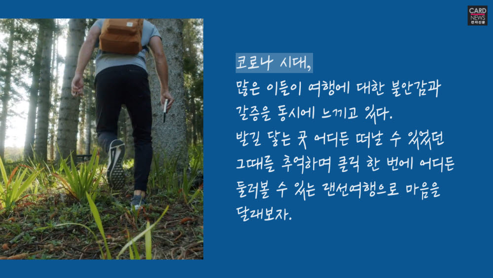 [카드뉴스]전국 방방곡곡 랜선여행 떠나볼까