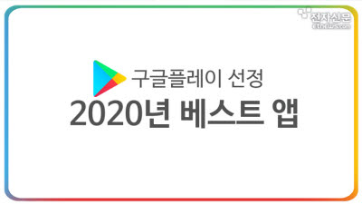 [모션그래픽]구글플레이 선정 2020년 베스트 앱