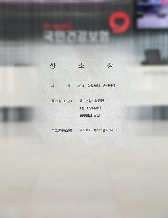 국민건강보험공단은 10일 KT&G, 한국필립모리스, BAT코리아를 상대로 한 손해배상청구소송의 1심 판결에 불복해 법원에 항소장을 접수했다. (사진=국민건강보험공단)