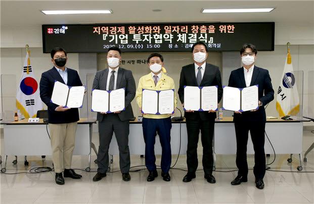 지에이치랩과 김해시 관계자가 투자협약식을 개최한뒤 기념촬영했다.