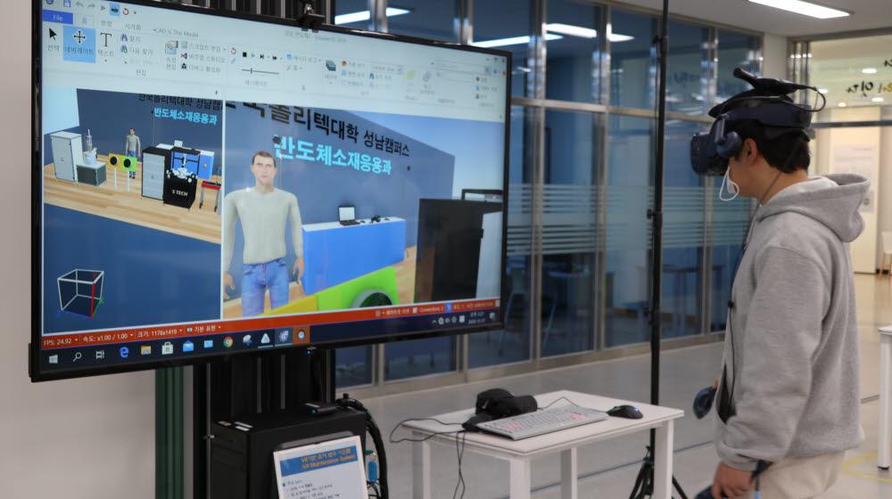 반도체 공정실습 과정으로 학생이 VR 체험을 하고 있다.
