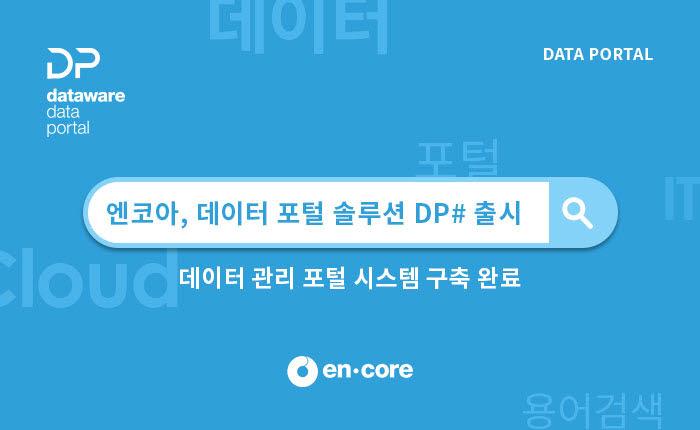 엔코아, 데이터 포털 솔루션 '디피샵(DP#)' 출시