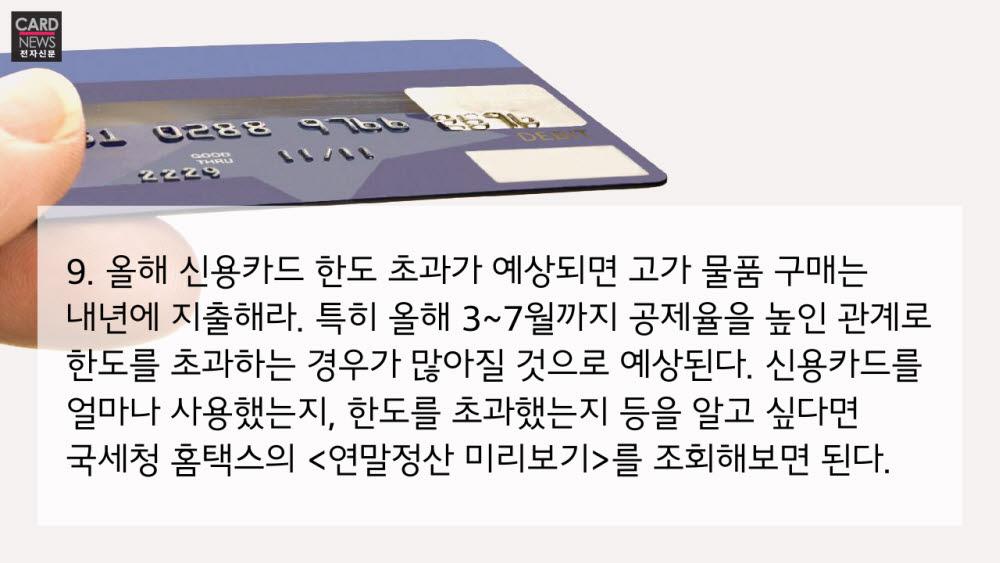 [카드뉴스]'13월의 월급' 연말정산 꿀팁 10가지