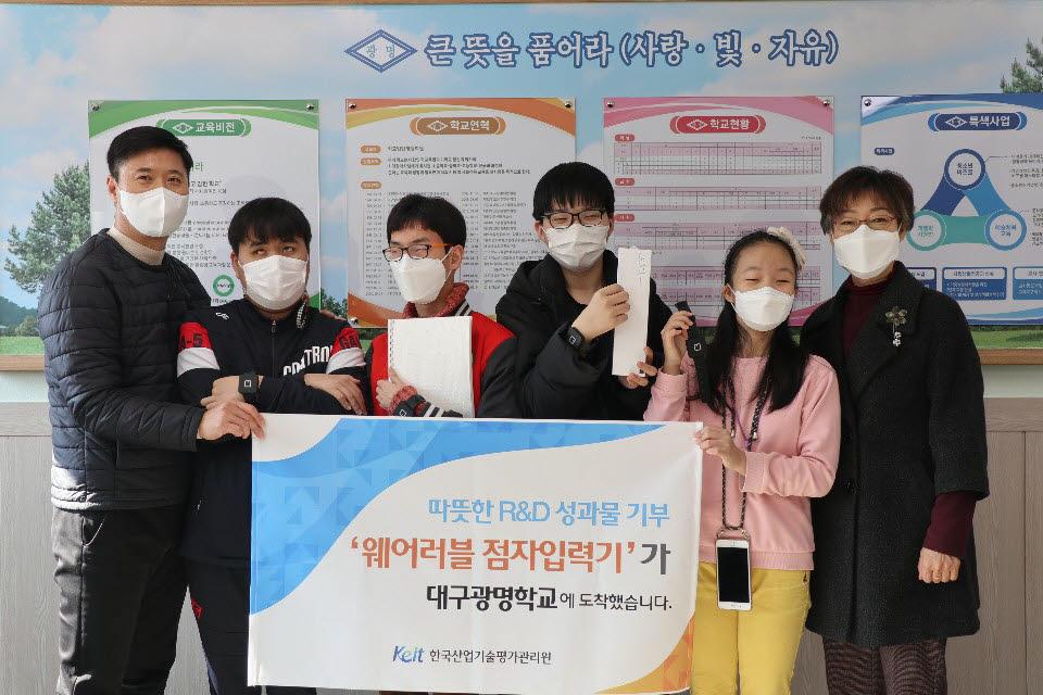 대구광명학교에서 김상선 교장(맨 오른쪽)과 김도균 교감(맨 왼쪽), 학생들이 기념 촬영했다.
