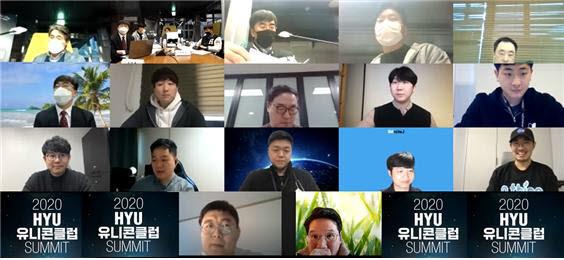 11일 비대면·온라인으로 개최한 2020 HYU-유니콘클럽 발대식 모습 (자료: 한양대)