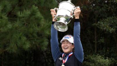 김아림, US여자오픈 우승...상금 100만 달러와 LPGA카드까지