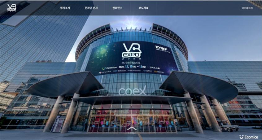 VR Expo 2020 Online 메인페이지