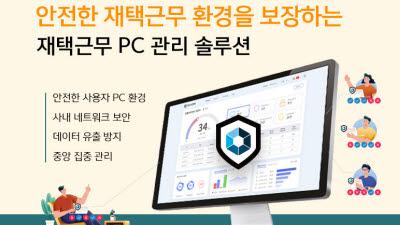투씨에스지, 재택근무 PC관리 솔루션 'QS-eCRM 홈에디션' 출시…금감원 가이드라인 준수