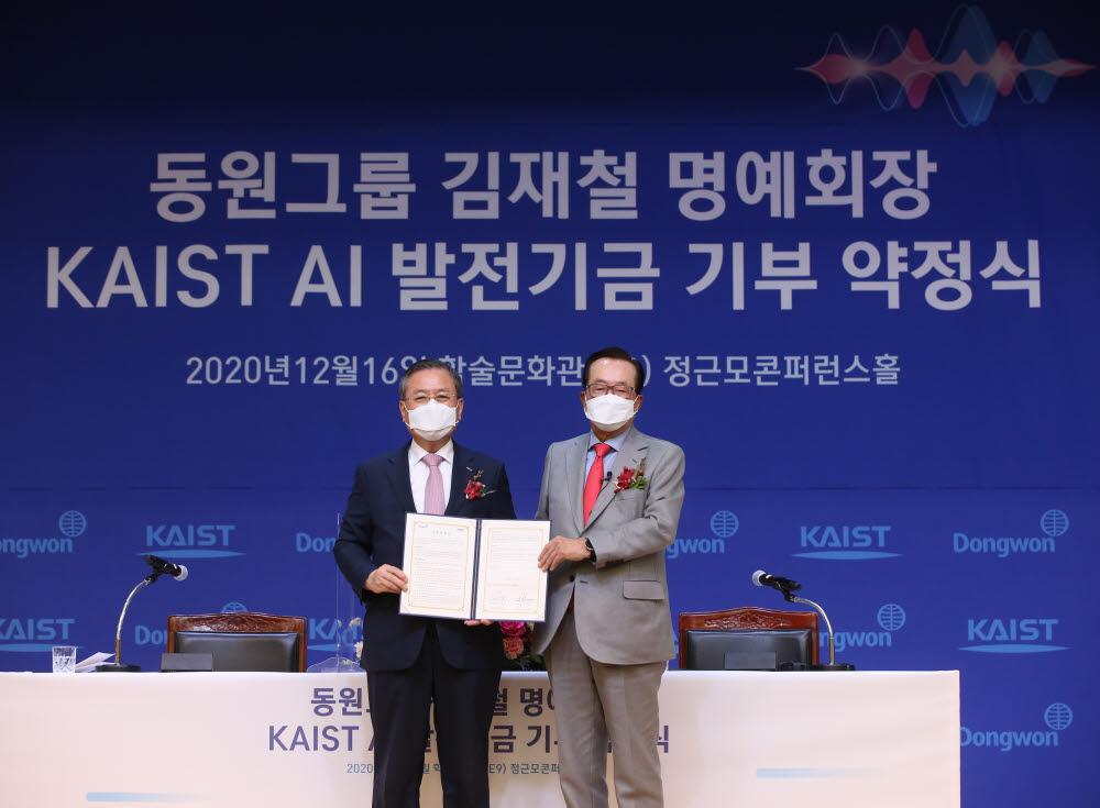 김재철 동원그룹 명예회장(우측)과 신성철 KAIST 총장