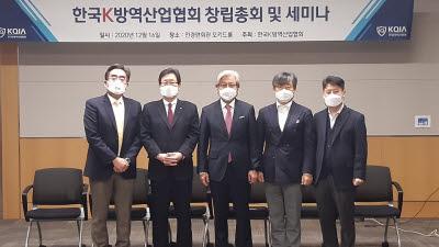 """한국K방역산업협회 공식 출범…""""K-방역 선도"""""""