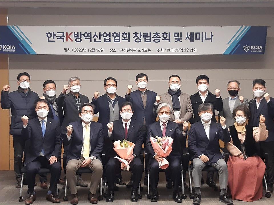 한국K방역산업협회(KQIA) 창립총회 및 세미나에서 협회 발족을 기념하며 주요인사가 파이팅을 외치고 있다.