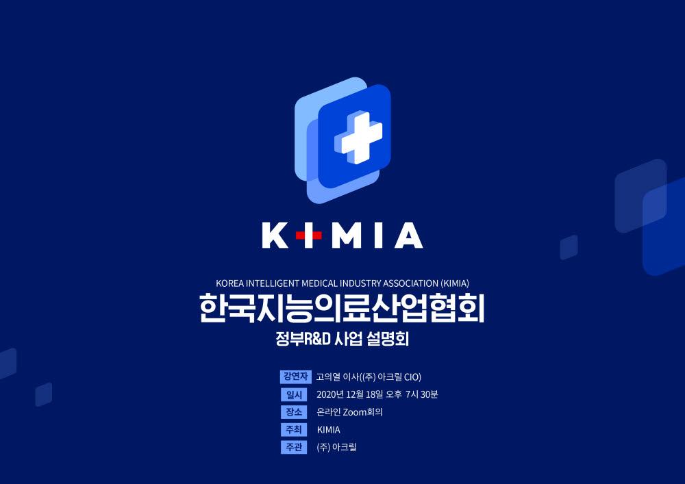 한국지능의료산업협회, 18일 정부 R&D 사업설명회 개최