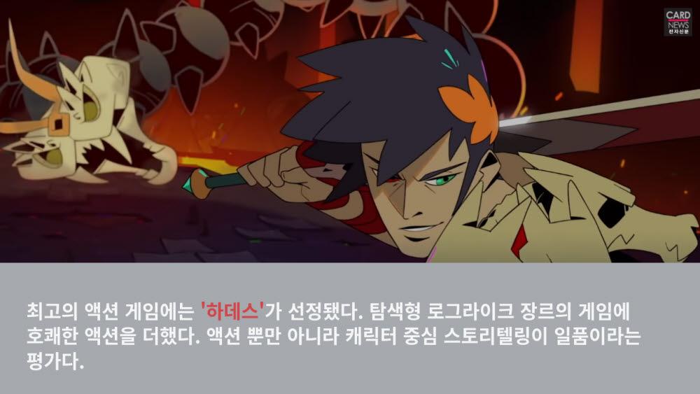 [카드뉴스]'더 게임 어워드' 최고의 시상식 빛낸 게임 5선