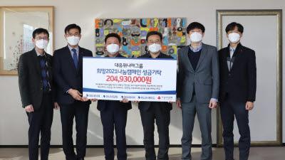 대유위니아그룹, 광주 사랑의 열매 희망 2021 나눔캠페인 참여