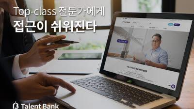 휴넷, 인재 매칭 플랫폼 '탤런트뱅크' 분사