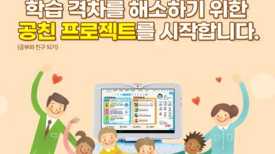 아이스크림에듀, '공친' 프로젝트에 인천광역시 참여