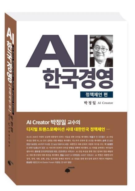 """'AI 한국경영-정책제언편' 내놓는 박정일 교수...""""AI로 정책 시행착오 줄이자"""""""