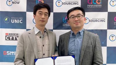 씨와이-유비씨, '비즈니스나우' 플랫폼 공동 사업 업무 협약 체결