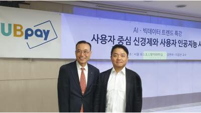 하렉스인포텍, '사용자 중심 인공지능' 연구결과 공개