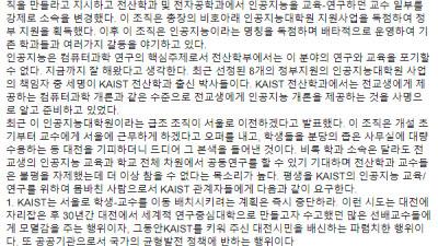 김진형 KAIST 명예교수, 'AI대학원 서울 이전 중단해야...대전 배신행위, 균형발전에도 역행'