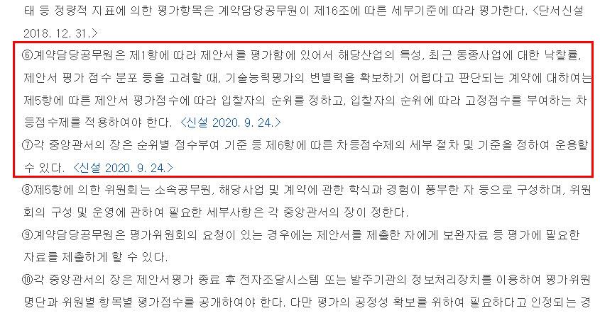 SW업계 '입찰 차등점수제' 환영···실효성은 '글쎄'