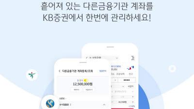 """KB증권에서 계좌관리·투자 한번에""...오픈뱅킹 22일 출시"