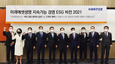 미래에셋생명, '지속가능경영(ESG) 비전 선포식' 개최